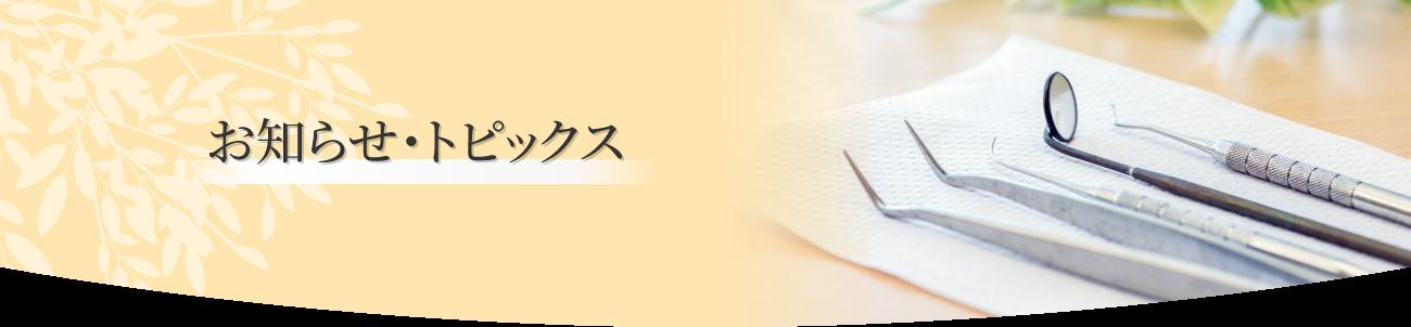 お知らせ・トピックス